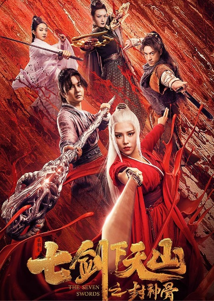The Seven Swords 2 Poster, 2019 Chinese TV drama series