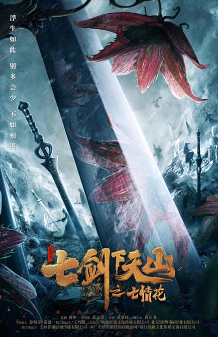 The Seven Swords 3 Movie Poster, 七剑下天山之七情花 2019 Chinese film