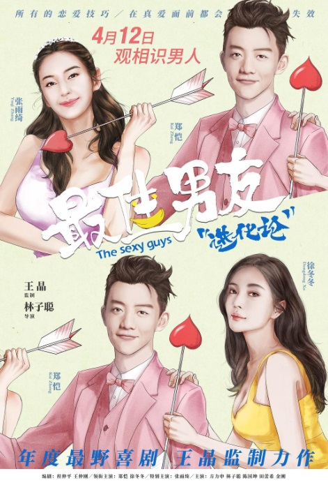 The Sexy Guys Movie Poster, 最佳男友进化论 2019 Chinese film