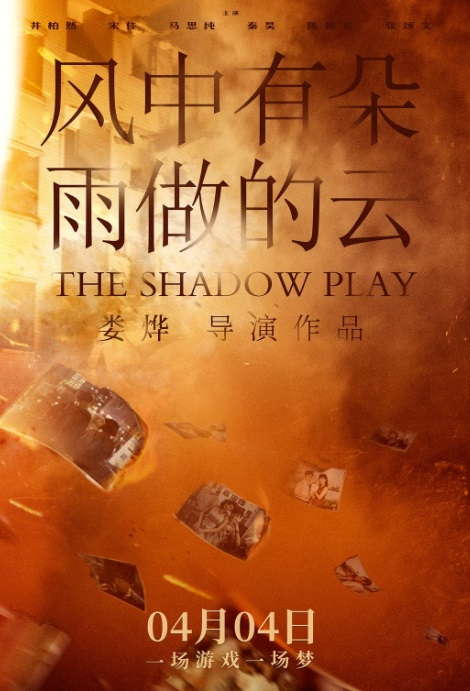 The Shadow Play Movie Poster, 风中有朵雨做的云 2019 Chinese film