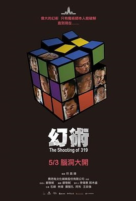 The Shooting of 319 Movie Poster, 幻术 2019 Taiwan film