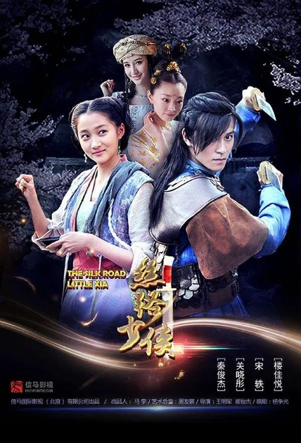 The Silk Road Little Xia 1 Movie Poster, 丝路少侠上部 2019 Chinese film