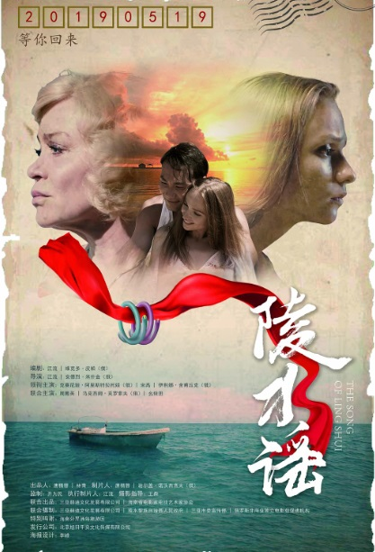 The Song of Ling Shui Movie Poster, 陵水谣 2019 Chinese film