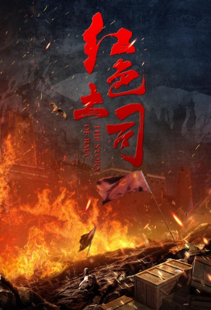 The Story of RMA Movie Poster,  红色土司 2019 Chinese film