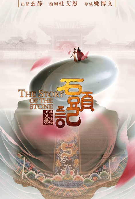 The Story of the Stone Movie Poster, 石头记 2019 Chinese film