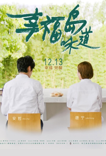 The Taste from Happy Island Movie Poster, 幸福岛味道 2019 Chinese film