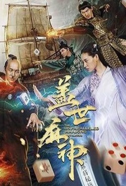 The Unparalleled Mahjong Chivalrous Movie Poster, 盖世麻神 2019 Chinese film