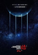 The Wandering Earth Movie Poster, 流浪地球 2019 Chinese film