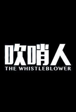 The Whistleblower Movie Poster, 吹哨人 2019 Chinese film