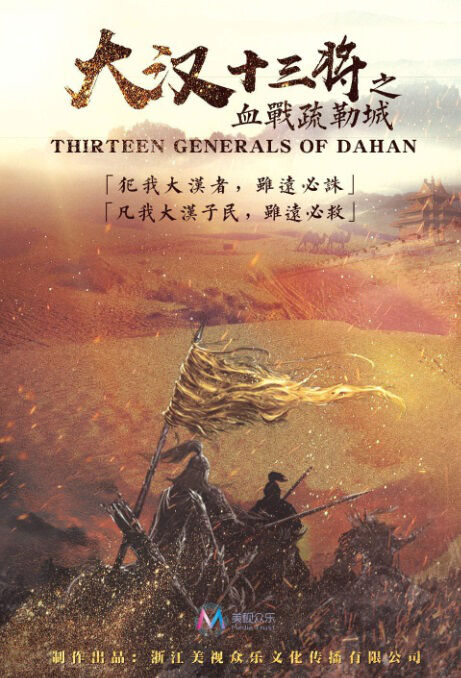 Thirteen Generals of Dahan Movie Poster, 大汉十三将之血战疏勒城 2019 Chinese film