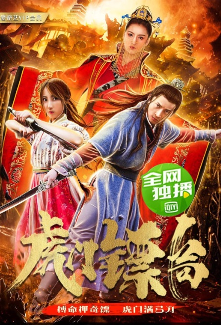 ​Tiger Gate Protector Movie Poster, 虎门镖局 2019 Chinese film