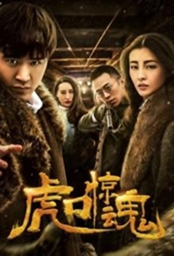 Tiger Mouth Movie Poster, 虎口惊魂 2019 Chinese film