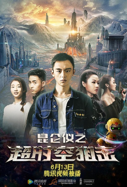 Time Sniper Movie Poster, 昆仑仪之超时空狙击 2019 Chinese film