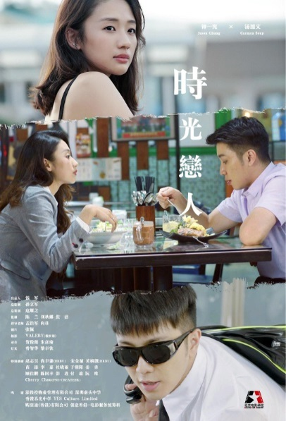 Timeless Love Movie Poster, 时光恋人 2019 Chinese film