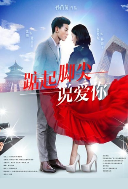 Tiptoe Say I Love You Movie Poster, 踮起脚尖说爱你 2019 Chinese film