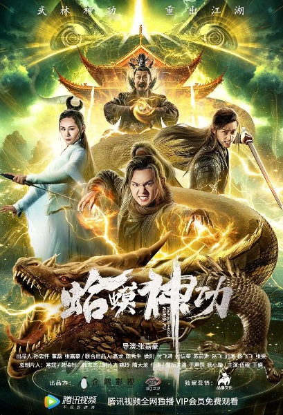 Toad Morphology Kung Fu Movie Poster, 蛤蟆神功 2019 Chinese film