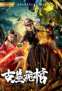 Tomb Coffin Demon Movie Poster, 古墓诡棺 2019 Chinese film
