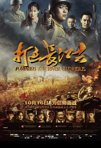 Towards the River Glorious Movie Poster, 打过长江去 2019 Chinese film