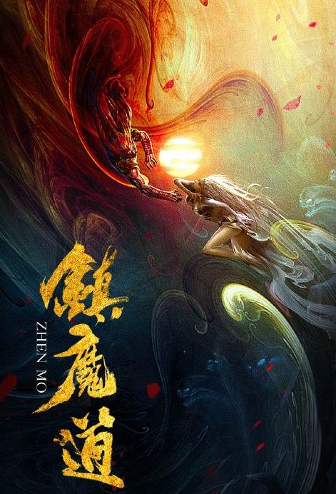 Town Demon Movie Poster, 镇魔道 2019 Chinese film