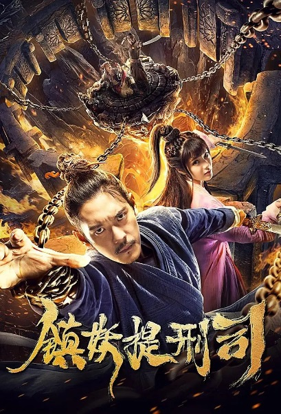 Town Demon Master Movie Poster, 镇妖提刑司 2019 Chinese film