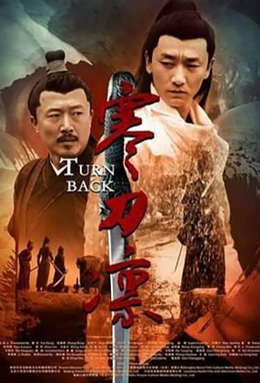 Turn Back Movie Poster, 寒刀凛 2019 Chinese movie