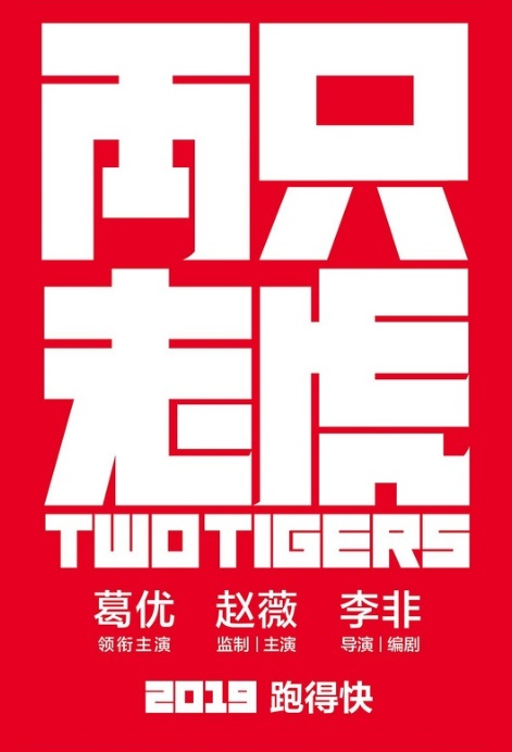 Two Tigers Movie Poster, 两只老虎 2019 Chinese film