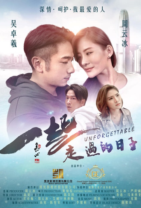 Unforgettable Movie Poster, 一起走過的日子 2019 Hong Kong Film