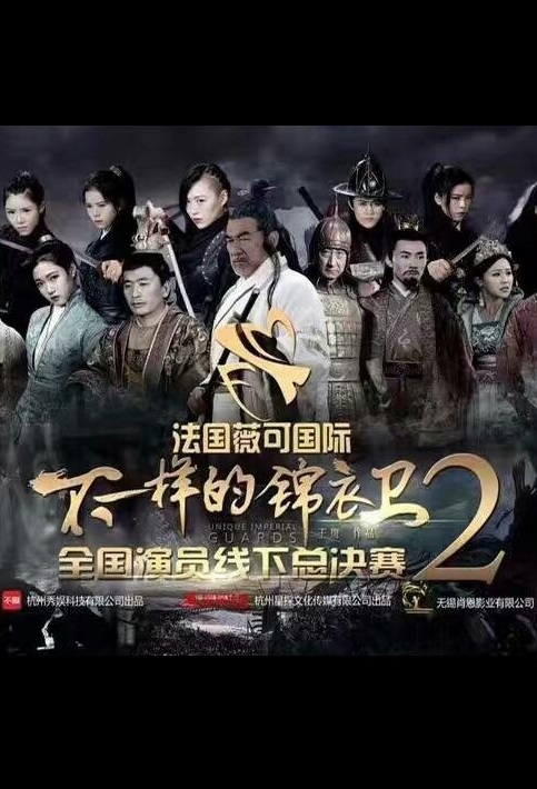 Unique Imperial Guards 2 Movie Poster, 不一样的锦衣卫2 2019 Chinese film