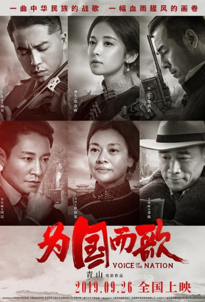 Voice of the Nation Movie Poster, 为国而歌 2019 Chinese film