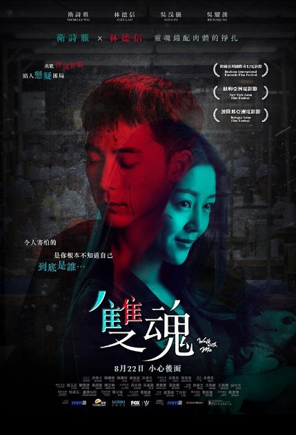 Walk with Me Movie Poster, 雙魂 2019 Chinese film