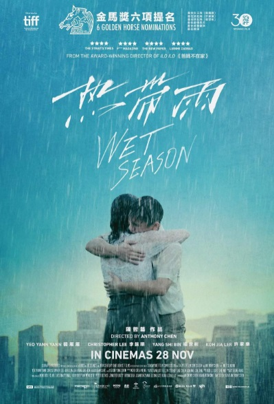 Wet Season Movie Poster, 热带雨 2019 Taiwan film