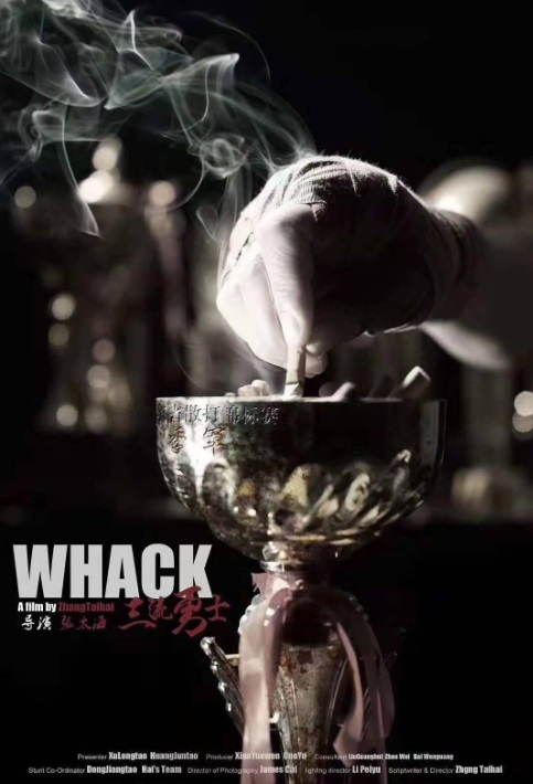 Whack Movie Poster, 三流勇士 2019 Chinese film