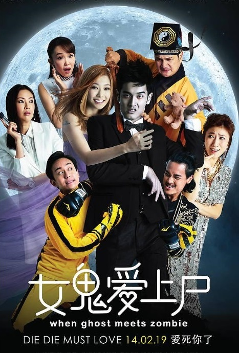 When Ghost Meets Zombie Movie Poster, 女鬼爱上尸 2019 Chinese film