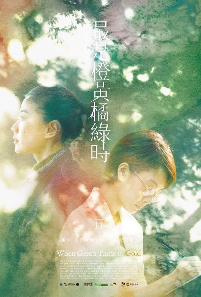 When Green Turns to Gold Movie Poster, 最是橙黃橘綠時 2019 Chinese film