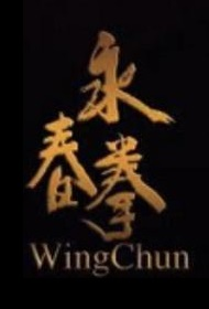 Wing Chun Movie Poster, 永春拳 2019 Chinese film