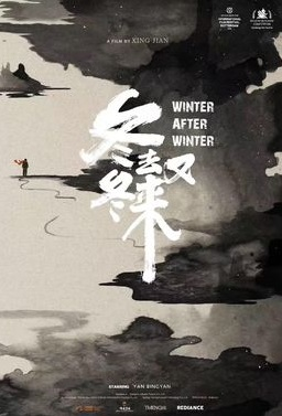 Winter After Winter Movie Poster, 冬去冬又来 2019 Chinese film