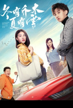 Winter Has Tree, Summer Has Snow Movie Poster, 冬有乔木夏有雪 2019 Chinese film