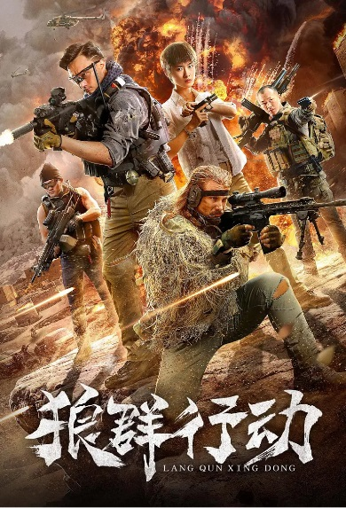Wolves Action Movie Poster, 狼群行动 2019 Chinese movie