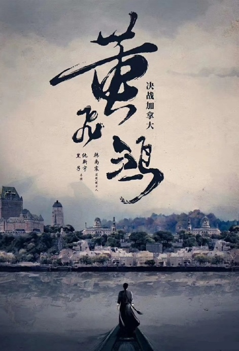 Wong Fei-Hung: Battle in Canada Movie Poster, 黄飞鸿决战加拿大 2019 Chinese film
