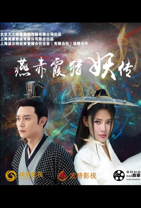 Yan Chixia Movie Poster, 燕赤霞猎妖传 2019 Chinese film
