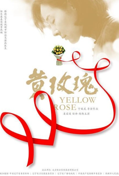 Yellow Rose Movie Poster, 黄玫瑰 2019 Chinese film