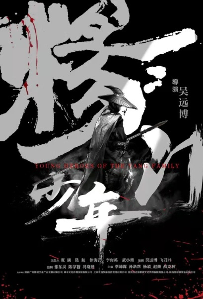 Young Heroes of the Yang Family Movie Poster, 杨门少年 2019 Chinese film