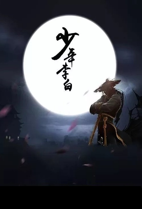 Young Li Bai Movie Poster, 少年李白·花月离 2019 Chinese film