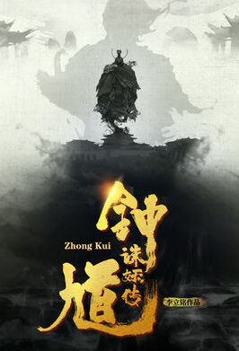 Zhong Kui Movie Poster, 钟馗诛妖传 2019 Chinese film