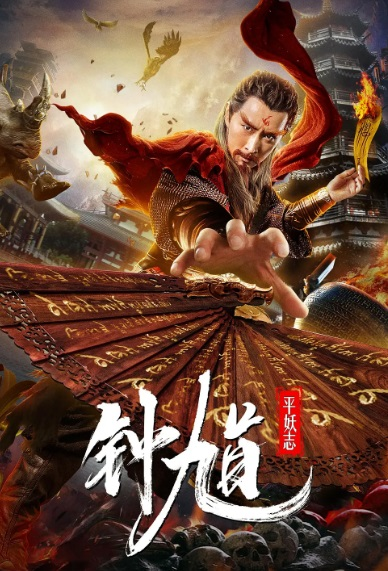 Zhong Kui Subdues Demons Movie Poster, 钟馗平妖志 2019 Chinese film