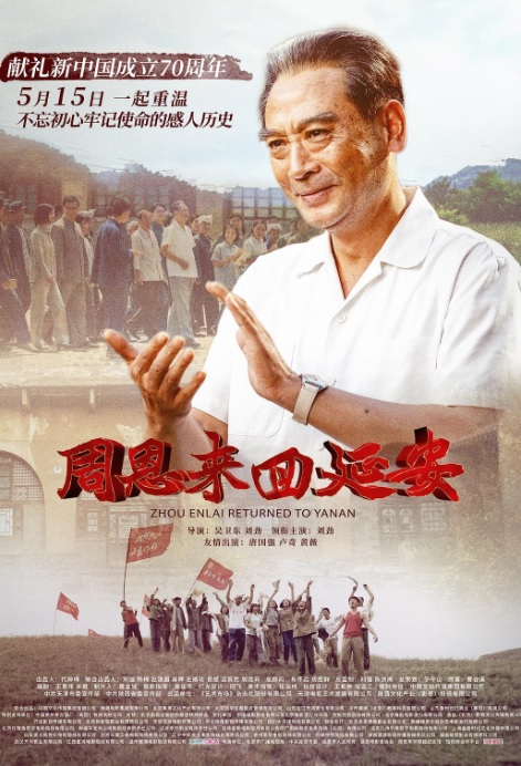 Zhou Enlai Returned to Yanan Movie Poster, 周恩来回延安 2019 Chinese film