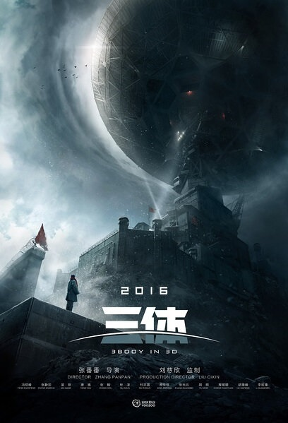 3 Body Movie Poster, 三体 2020 Chinese film