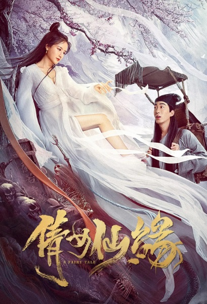 A Fairy Tale Movie Poster, 倩女仙缘 2020 Chinese film