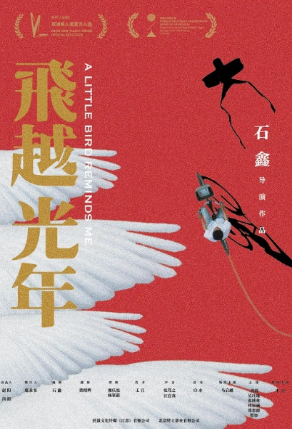 A Little Bird Reminds Me Movie Poster, 飞越光年 2020 Chinese film