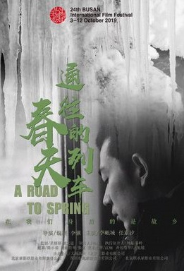A Road to Spring Movie Poster, 春天在哪里 2020 Chinese film